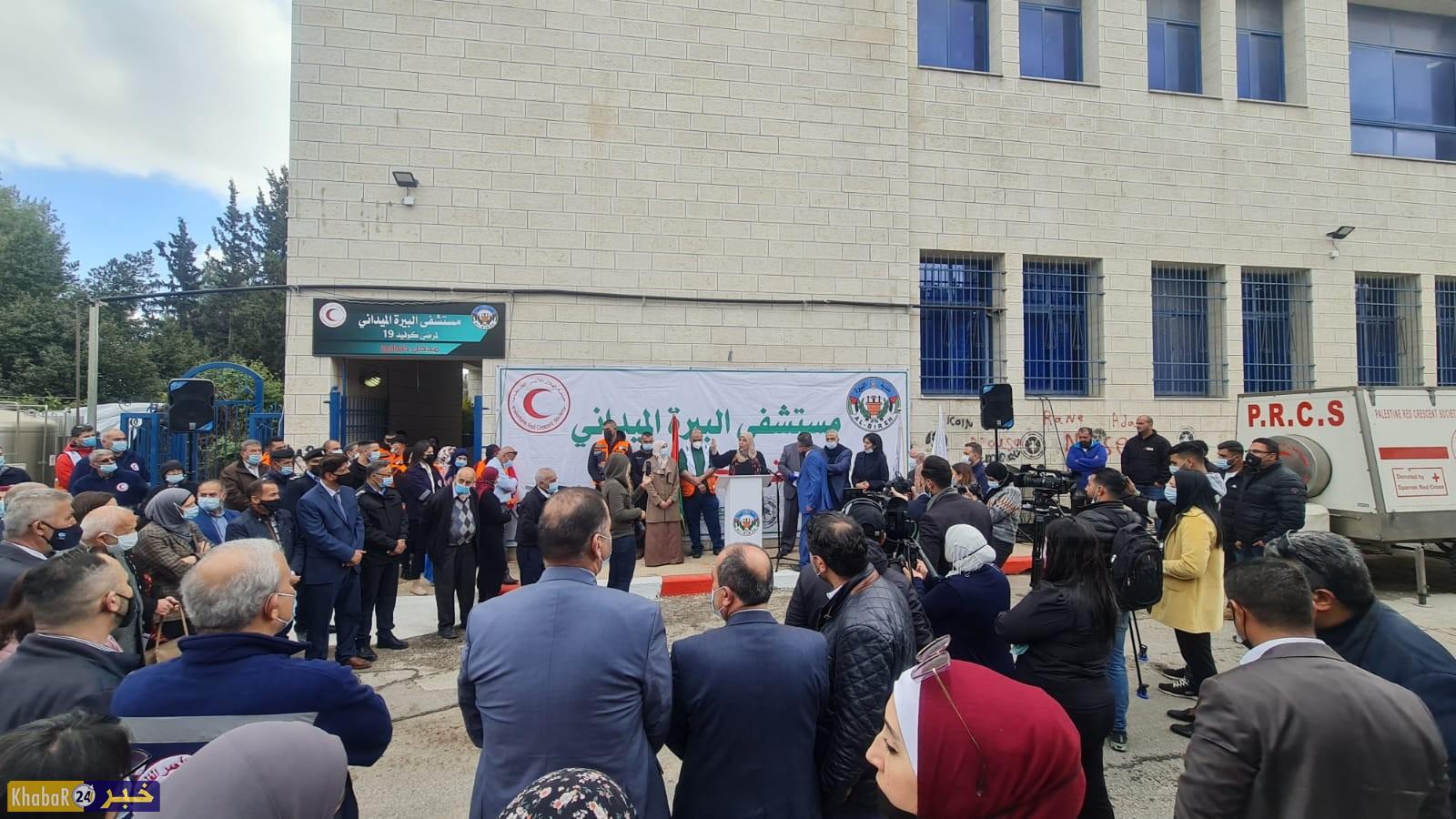 """افتتاح المستشفى الميداني لمرضى """"كورونا"""" في قاعات منتزه بلدية البيرة"""