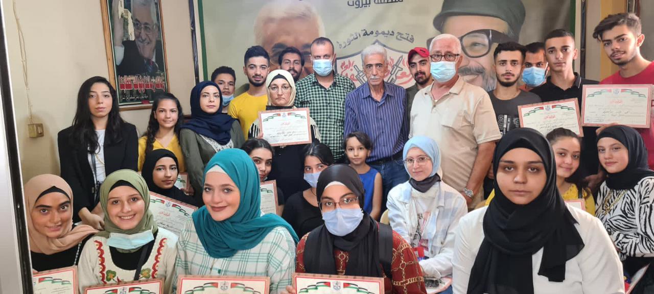 حركة فتح في بيروت تكرّم الطلاب الحركيين المتفوقين في شهادة الثانوية العامة