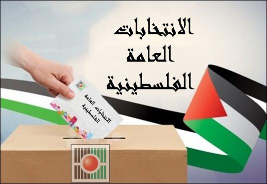 22 قائمة انتخابية تشكل مجلسا تنسيقيا وتقول ان تأجيل الانتخابات غير مبرر
