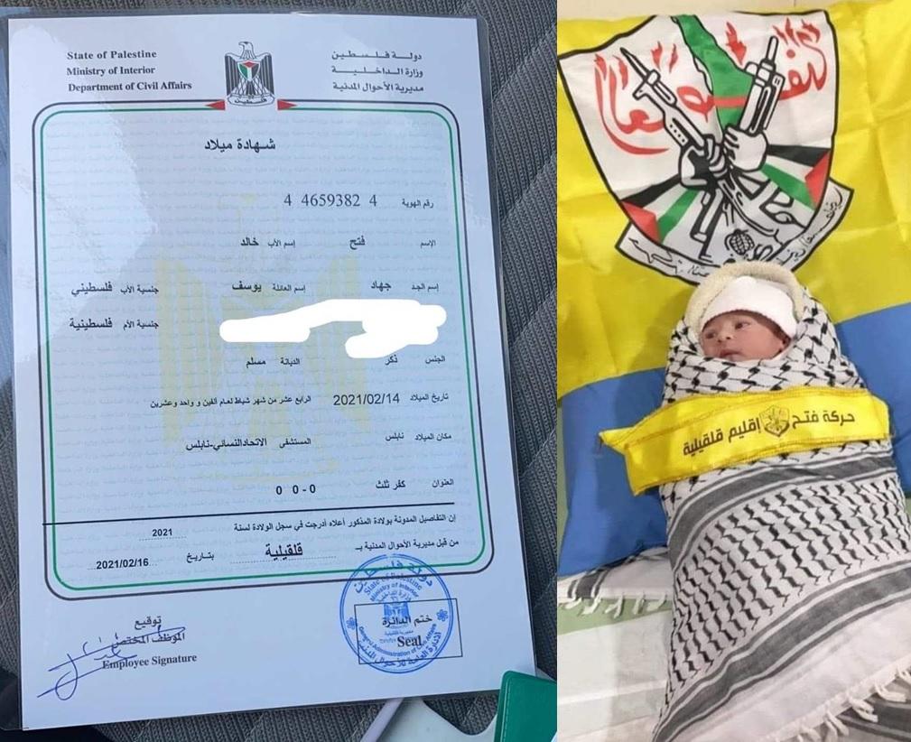 """مواطن يطلق اسم """"فتح"""" على مولوده الجديد في محافظة قلقيلية"""