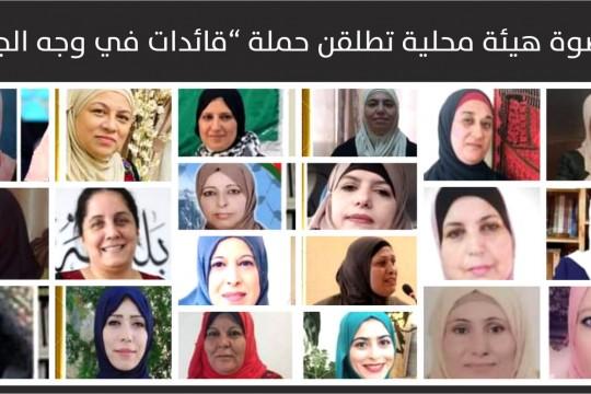 """20 سيدة من المجالس المحلية بالضفة الغربية يطلقن حملة """"قائدات في وجه الجائحة"""""""