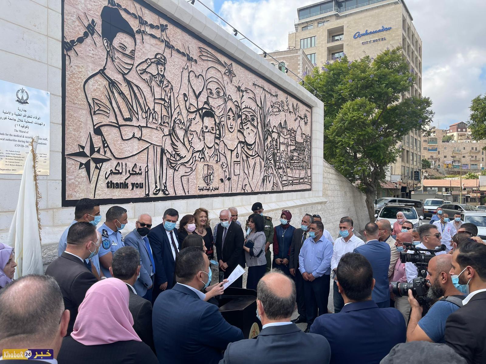 """افتتاح جدارية """"الوفاء للطواقم الطبية والأمنية والهيئات المحلية"""" في بيت لحم"""