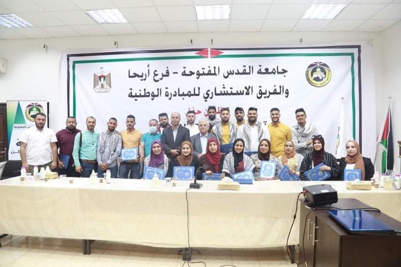 تسليم عقود استئجار طلبة جامعة القدس المفتوحة للأراضي الزراعية الوقفية في أريحا