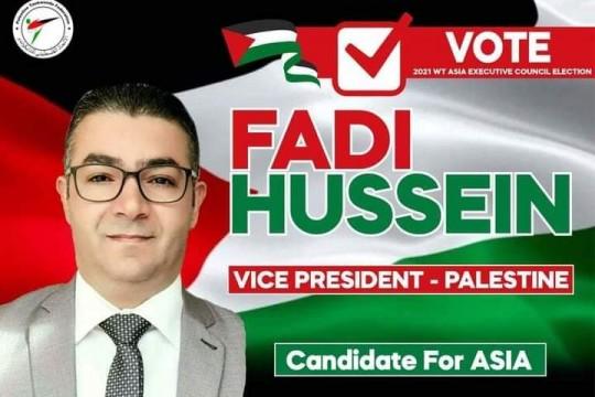اتحاد التايكواندو يرشح فادي حسين لخوض انتخابات المكتب التنفيذي للاتحاد الآسيوي
