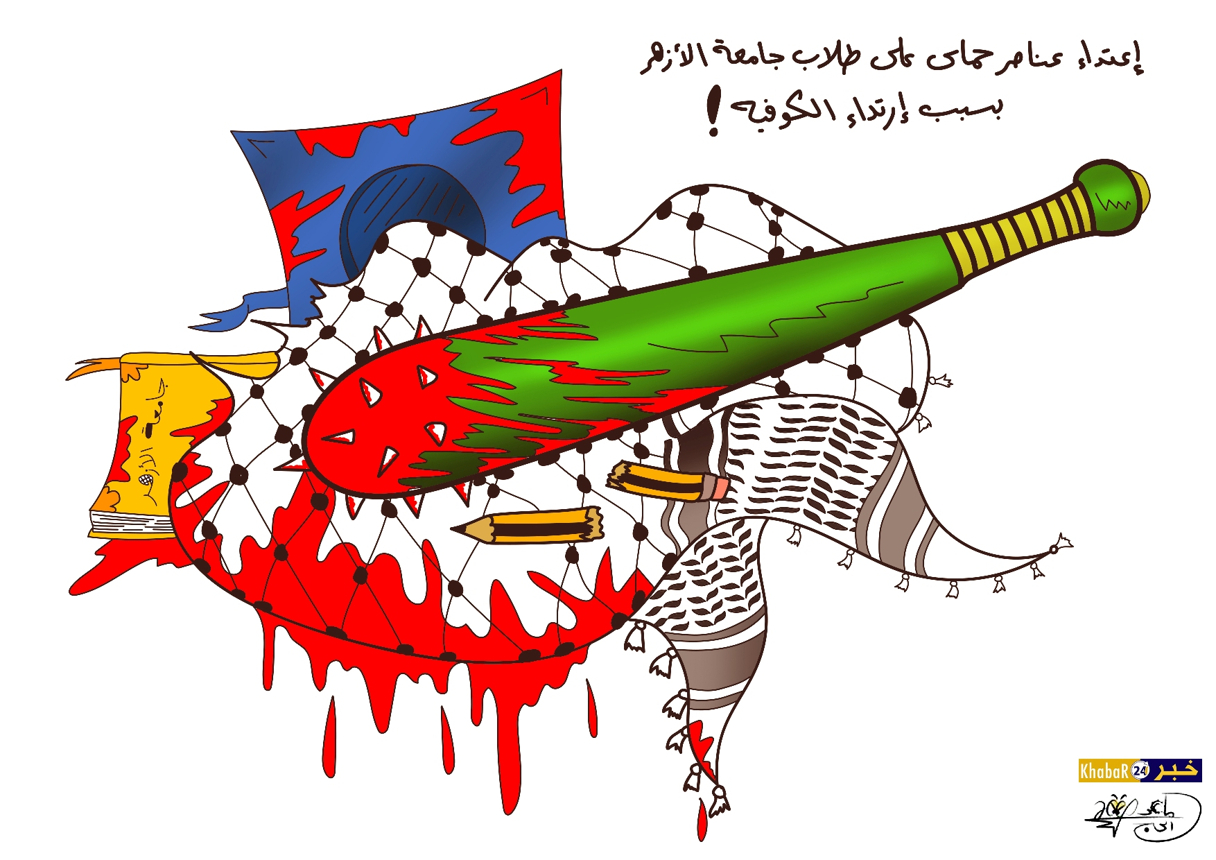"""حماس"""" تعتدي على الكوفية"""""""