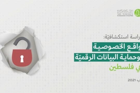 """""""حملة"""" يطلق تقريرا جديدا حول واقع الخصوصية وحماية البيانات في فلسطين"""