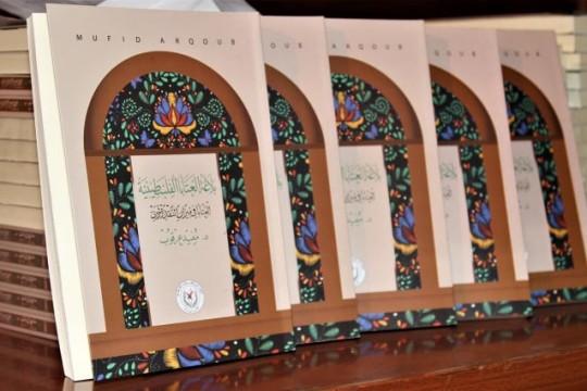 ناقد وباحث أكاديمي فلسطيني يتوصل إلى منهج نقدي جديد لدراسة الشعر الشعبي العربي