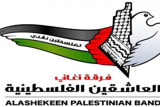فرقة العاشقين الفلسطينية