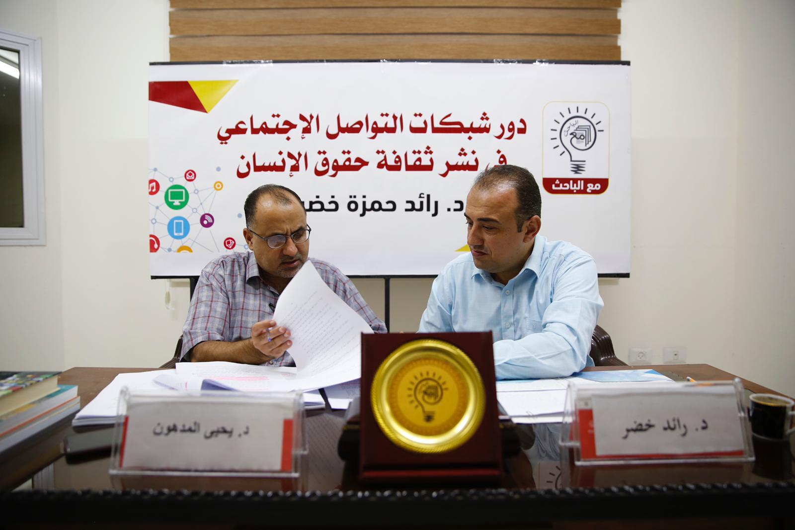 غزة: لقاء أكاديمي يؤكد أهمية الإعلام الاجتماعي في نشر ثقافة حقوق الإنسان