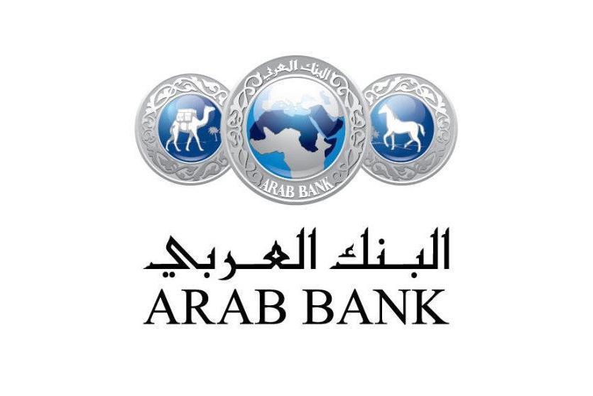 البنك العربي يدعم مشروع الحقيبة المدرسية بالتعاون مع وزارة التنمية الاجتماعية
