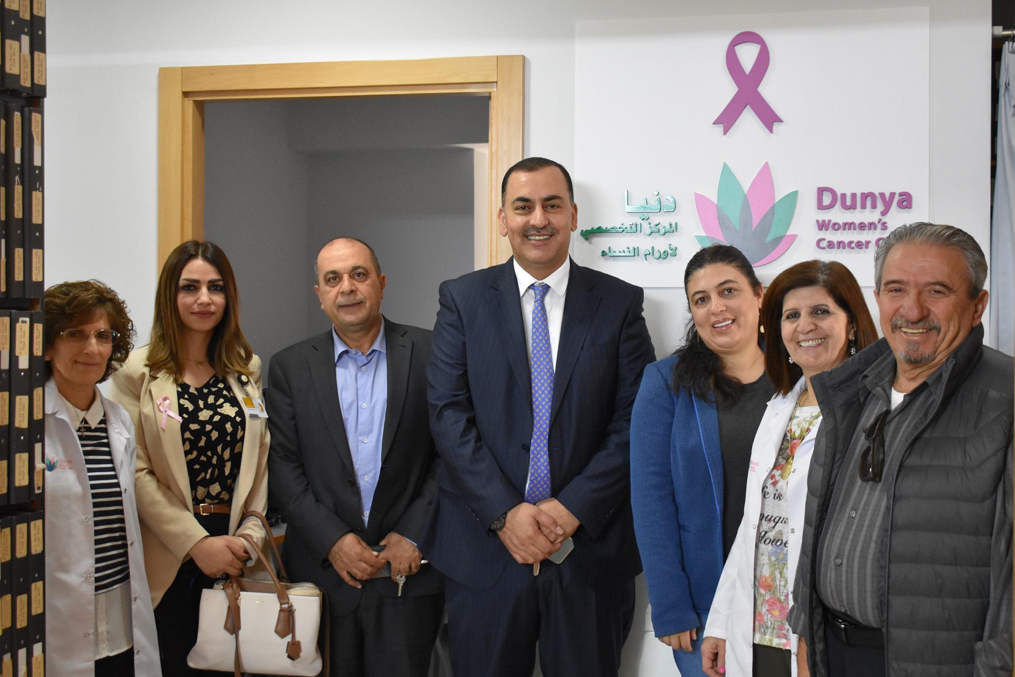 غرفة تجارة وصناعة رام الله والبيرة تزور مركز دنيا التخصصي لأورام النساء