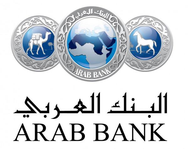 البنك العربي يدعم مشروع الحقيبة المدرسية للعام الرابع