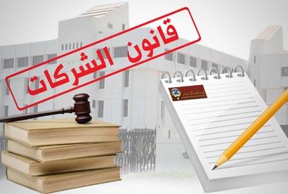 على ما ينص قانون الشركات الفلسطينية الجديد ؟