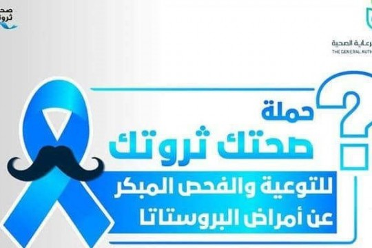 """صحتك ثروتك"""".. مصر تطلق أكبر حملة طبية لـ""""صحة الرجل"""