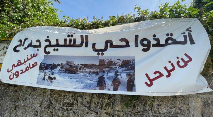 المحكمة الاسرائيلية العليا تقرر عقد جلسة للنظر باستئناف 4 عائلات من حي الشيخ جراح حتى 20 تموز القادم